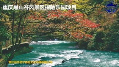 旅游景区重庆黑山谷景区探险乐园项目传播推广方案【18P】
