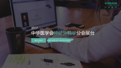 贝朗医疗中华医学会神经外科学分会展台设计推广方案【43P】
