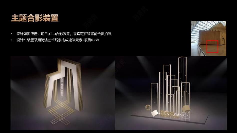 2020地产项目新品发布会(再造·锦绣万里主题)活动策划方案-47P
