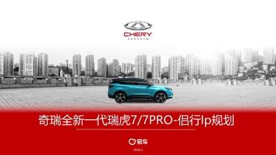 汽车品牌【易车】奇瑞全新一代瑞虎77PRO-藏地旅行IP整合营销方案【15P】
