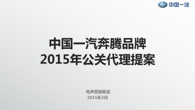汽车品牌一汽奔腾品牌公关传播推广方案【256P】