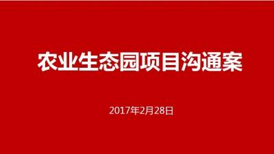 乡村休闲旅游产业农业生态园项目沟通案推广方案【41P】