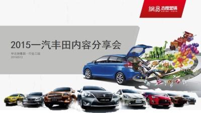 汽车品牌一汽丰田与网易态度营销内容分享会策划方案【25P】