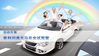 汽车轮胎品牌普利司通天马安全试驾营活动方案【47P】