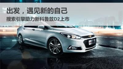 汽车品牌雪佛兰科鲁兹D2上市推广方案【23P】