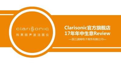 声波洁面仪科莱丽与Clarisonic官方旗舰店双十一计划策划方案【47P】