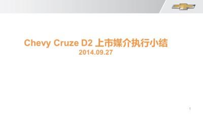 汽车品牌雪佛兰科鲁兹Chevy Cruze D2 上市推广总结策划方案【35P】