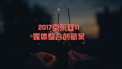 电商购物平台京东11.11媒体整合创意策划方案【50P】