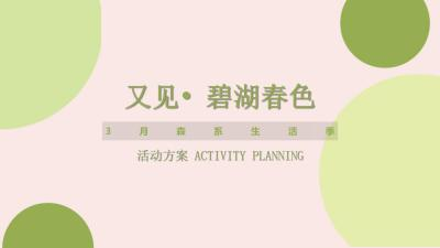 2021地产项目三月森系生活季活动策划方案-33P(
