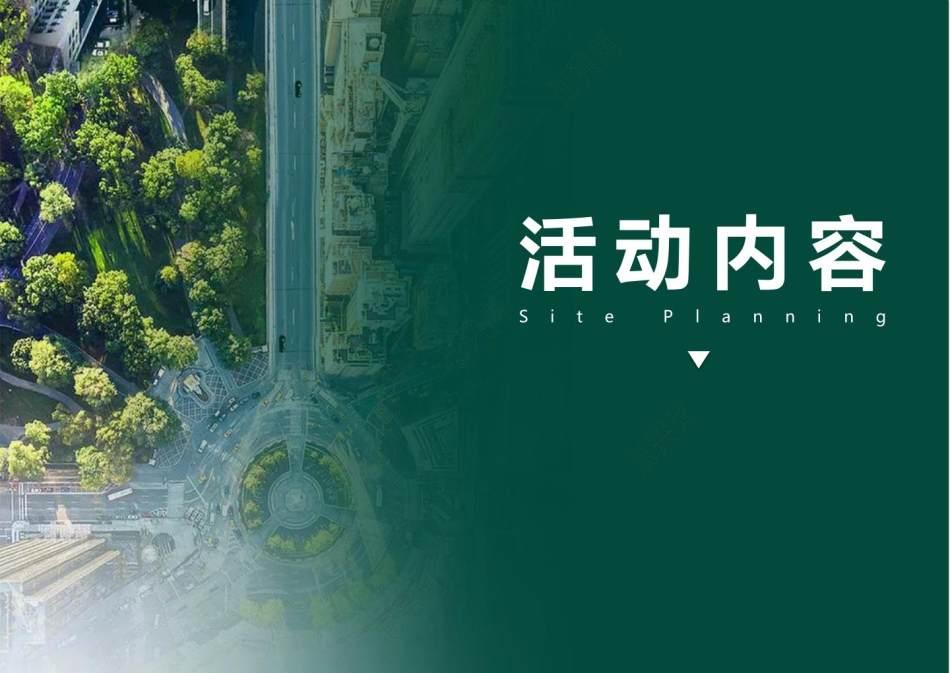 2021地产项目春季三月氧气周末(暖春绿植 共赏新生主题)活动策划方案-41P