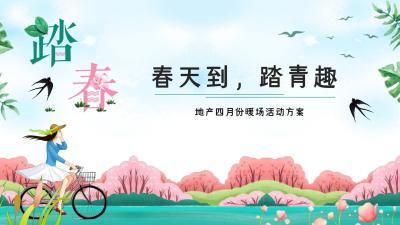 2020地产四月份暖场活动策划方案【春季暖场】27p