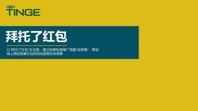 饮品线上营销传播执行方案【快消饮品】【线上活动红包】38P