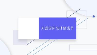 电商行业天猫国际健康节分镜 【脚本分镜】方案71p