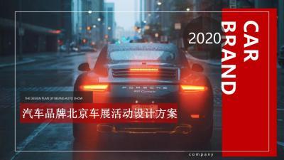 2020汽车品牌北京车展活动设计推广方案-32P