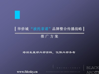 商业地产品牌深圳市华侨城波托菲诺品牌整合传播战略推广方案【85P】