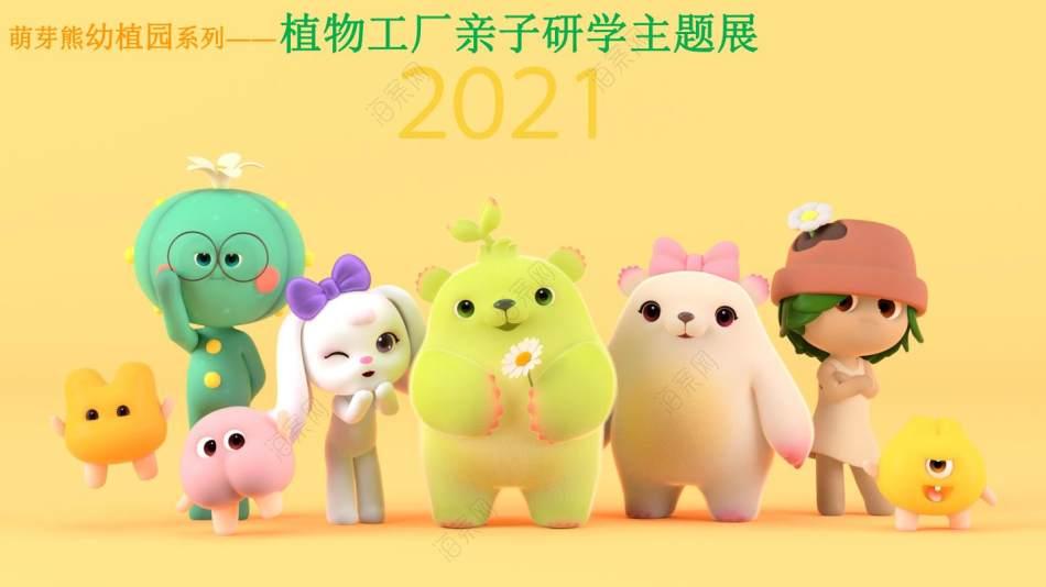 2021萌芽熊幼植园春季儿童主题展活动策划方案-73P