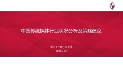 德国汽车宝沃汽车品牌及产品媒介投放策略推广方案【35P】