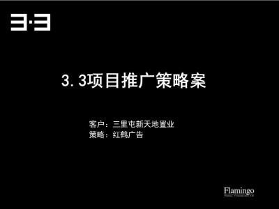 购物商业广场北京三里屯品牌和战略推广方案【128P】