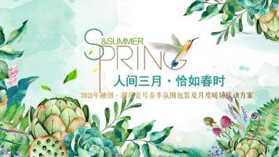 2021地产项目春季氛围包装及月度暖场活动策划方案-39P