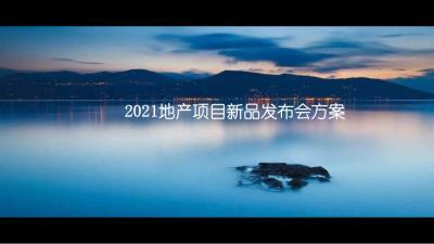 2021地产项目新品发布会(水无界·心伴湾主题)活动策划方案-93P