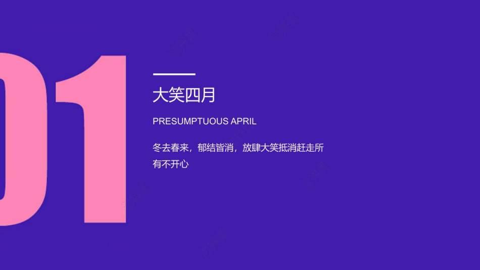 2021地产项目三-五月系列(春日玩乐节主题)活动策划方案-84P