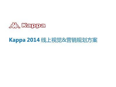 休闲服饰运动品牌Kappa线上品牌形象提案推广方案【112P】