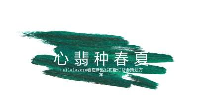 时尚首饰品牌翡拉拉新品发布暨订货会活动策划方案【37P】
