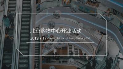 商业广场北京购物中心开业及开业后周末暖场活动策划方案-79P沉浸