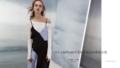 服装品牌K11商场HG专卖店开业活动策划方案【17P】