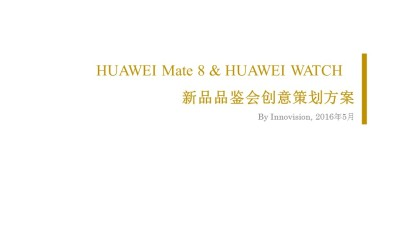智能手机HUAWEI Mate 8 & HUAWEI WATCH 新品品鉴会创意策划方案【54P】