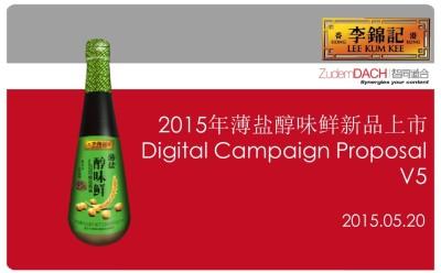 酱油品牌李锦记薄盐醇味鲜新品上市推广方案【46P】