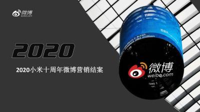 2020数码品牌小米十周年微博营销结案29P