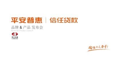 金融服务行业平安普惠品牌发布会策划方案【98P】