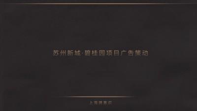 房地产品牌苏州新城碧桂园品牌项目广告推广方案【165P】