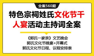 560期全案 大型特色宗祠姓氏文化节(相亲节)千人宴活动主持词表单(纯文字稿)