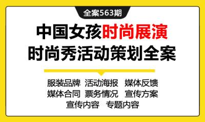 563期全案 中国女孩时尚展演宣传推广活动策划全案(海报+媒体+合同+票务+推广排期)