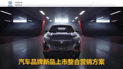 2020汽车品牌新品上市整合营销方案104P