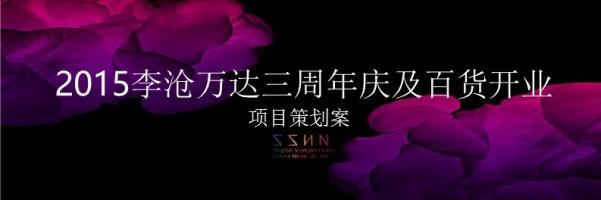 商业地产李沧万达三周年庆及百货开业策划案【64P】