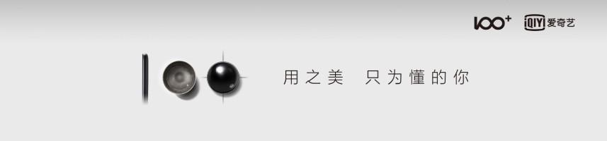 智能手机品牌100+爱奇艺手机上市发布会推广方案【143P】