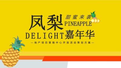 2021地产项目营销中心开放(凤梨嘉年华主题)活动策划方案-41P