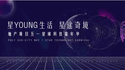 2021地产项目五一星球科技嘉年华(星YOUNG生活  星途奇境主题)活动策划方案-38P