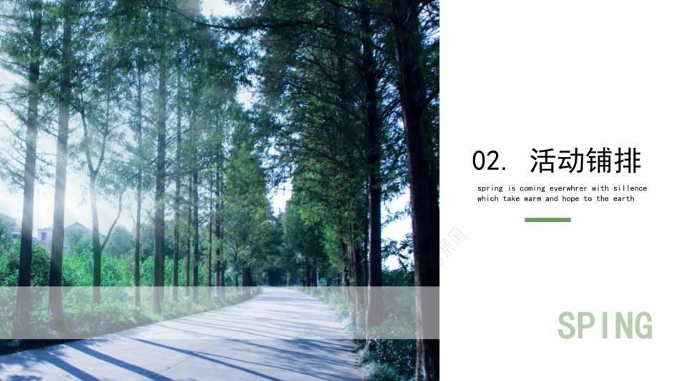 2021地产项目春季四月月度(四月你好·遇见好时光主题)活动策划方案-42P
