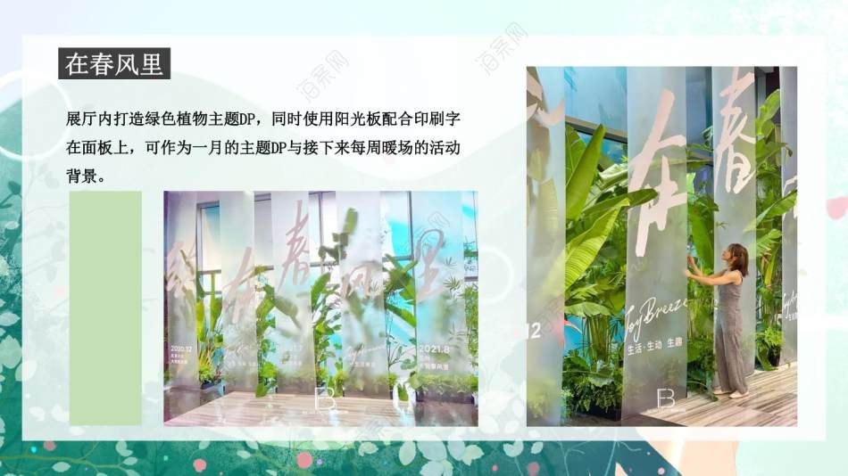 2021地产项目春季四月暖场(春回万物生主题)活动策划方案-30P