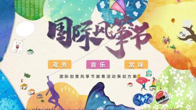 2021文旅项目国际创意风筝节踏青活动策划方案-38P