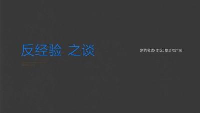房地产品牌反经验之谈象屿九亭项目提报整合推广方案【232P】