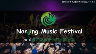 大型音乐节最新南京森林音乐会招商合作策划方案【80P】