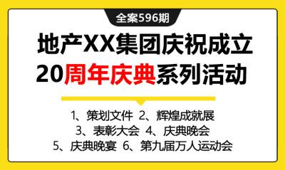 596期全案 地产XX集团庆祝成立20周年庆典系列活动策划全案(方案+成就展+表彰会+庆典+运动会+文艺汇演)