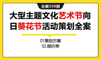 599期全案 大型主题文化艺术节——阳光100向日葵花节活动策划全案(方案+报价)