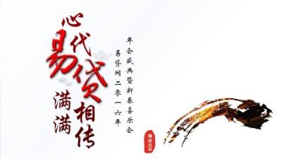 互联网贷款中介平台易贷网新春年会活动策划方案【31P】