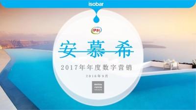 牛奶品牌某利安慕希年度数字营销策划方案【75P】